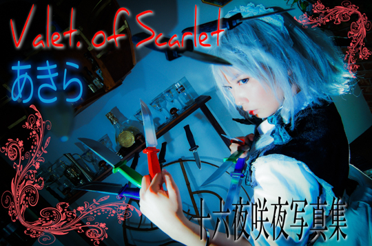 130602大型バナー用画像あきら咲夜_r